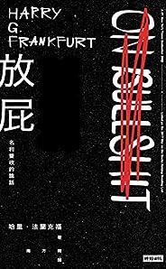 放屁!名利雙收的詭話: On Bullshit (Traditional Chinese Edition)
