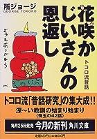 花咲かじいさんの恩返し―トコロ流昔話 (角川文庫)