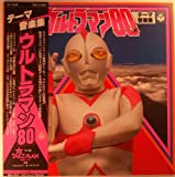 ULTRAMAN 80 Soundtrack LP [Japanese Import, CQ-7046]