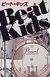 ビート・キッズ-Beat Kids