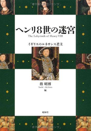 ヘンリ8世の迷宮―イギリスのルネサンス君主 (-)