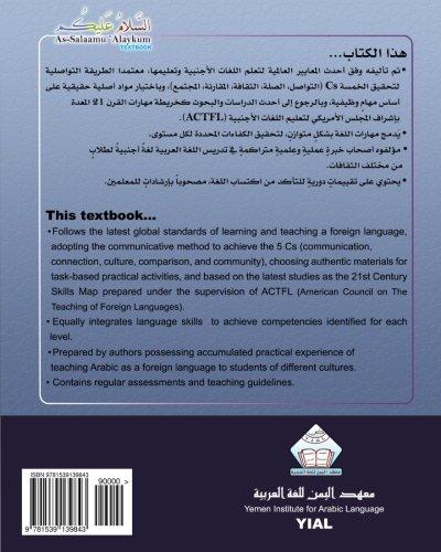 As-Salaamu 'Alaykum textbook part eight: Textbook for learning & teaching Arabic as a foreign language (As-Salaamu '