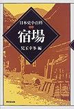 宿場 (日本史小百科)