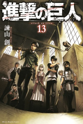 [Attack on Titan 13] (Japanese Edition)