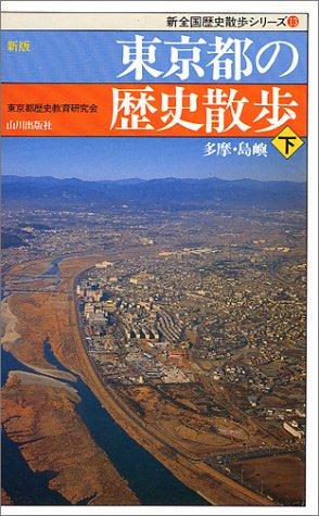新版 東京都の歴史散歩〈下〉 (新全国歴史散歩シリーズ)