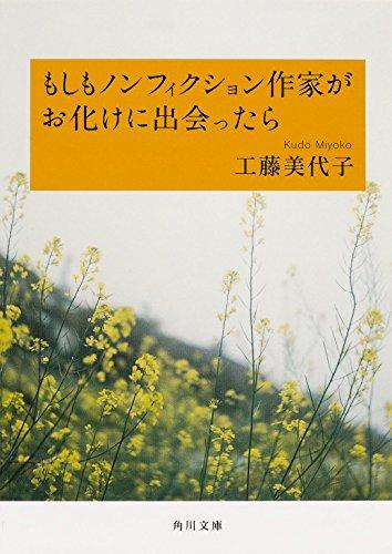 もしもノンフィクション作家がお化けに出会ったら (角川文庫)