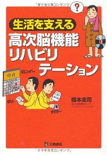 Seikatsu o sasaeru kōji nō kinō rihabiritīshon Keiji Hashimoto
