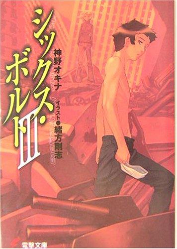 シックス・ボルト〈3〉 (電撃文庫)