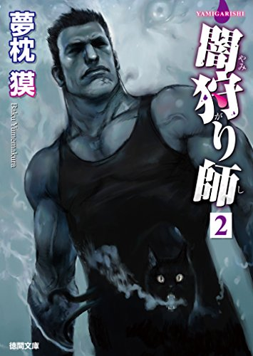 闇狩り師2 (徳間文庫)