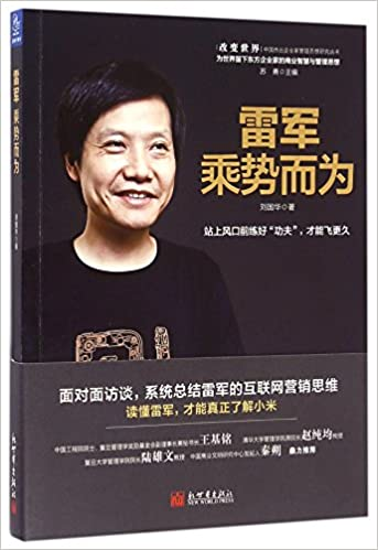 Amazon in: Buy Lei Jun (Ride the Tide) Book Online at Low
