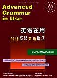 英语在用丛书•剑桥高级英语语法(原版)