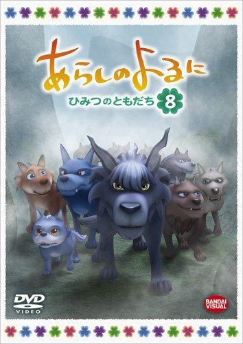 Arashi No Yoru Ni Himitsu No Tomodachi - Vol.8 [Japan DVD] BCBA-4385
