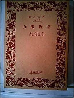 衣服哲学 (昭和24年) (岩波文庫)...