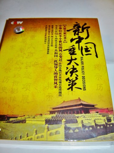 Major Policy decisions / CCTV Documentary film / HISTORICAL / NEW CHINA / / 5DVD