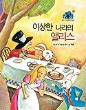 이상한 나라의 앨리스 - 베스트 세계명작동화 26
