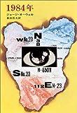 1984年 (ハヤカワ文庫 NV 8)