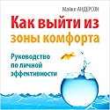 How to Get Out of Your Comfort Zone [Russian Edition]: Guide to Personal Effectiveness Audiobook by Michael Anderson Narrated by Maxim Kireev