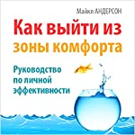 How to Get Out of Your Comfort Zone [Russian Edition]: Guide to Personal Effectiveness | Michael Anderson