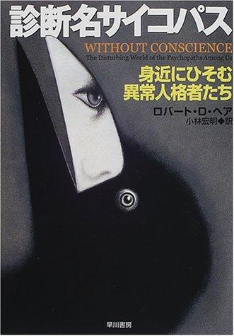 診断名サイコパス―身近にひそむ異常人格者たち (ハヤカワ文庫NF)