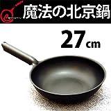 NISHIKIMI CHUZOU 錦見鋳造株式会社 魔法の北京鍋 27cm