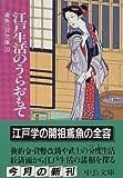 江戸生活のうらおもて―鳶魚江戸文庫〈30〉 (中公文庫)