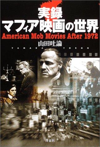 実録マフィア映画の世界