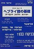 ヘブライ語の基礎