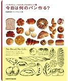 今日は何のパン作る? (レタスクラブMOOK)