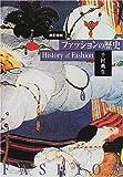 ファッションの歴史