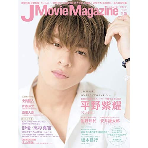 J Movie Magazine Vol.40 表紙画像