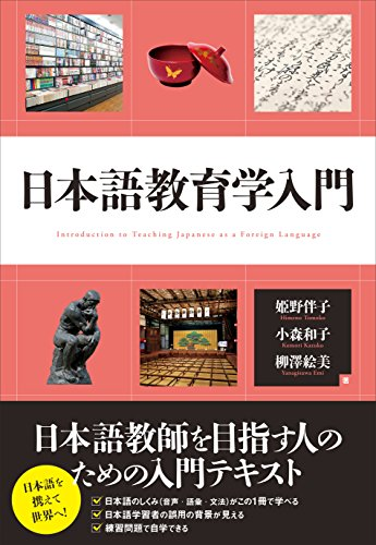 日本語教育学入門