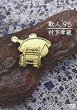 歌人'95 [DVD]