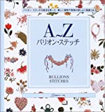 A~Zバリオン・ステッチ