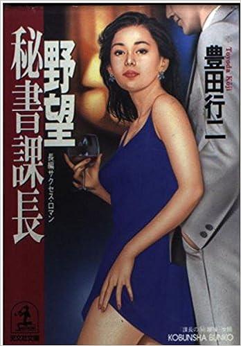 野望秘書課長 (光文社文庫)   豊...