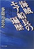 海賊モア船長の遍歴 (中公文庫)