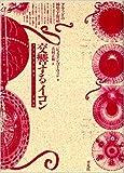 交響するイコン―フラッドの神聖宇宙誌(クリテリオン叢書)
