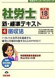 新・標準テキスト〈4〉徴収法 (社労士ナンバーワンシリーズ)