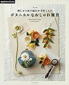 かわいいかぎ針編み 刺しゅう糸で編むボタニカルこもの (アサヒオリジナル)