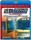【廉価版BD】近鉄プロファイル~近畿日本鉄道全線508.1㎞~第1章・第2章 【Blu-ray Disc】