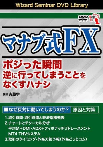 DVD マナブ式FX ポジった瞬間逆に行の商品画像