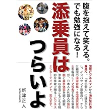 Tour guide is a fantastic job (Japanese Edition)