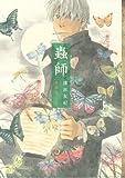 Mushi-Shi Aizou Edition [4]