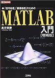 MATLAB入門 (I・O BOOKS)