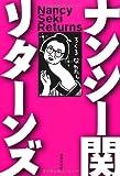 ナンシー関 リターンズ Nancy Seki Returns