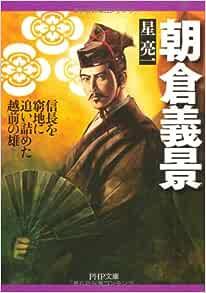 朝倉 義景 朝倉義景にまつわる4つの逸話!文芸好きで、戦国大名に向かなかった!...
