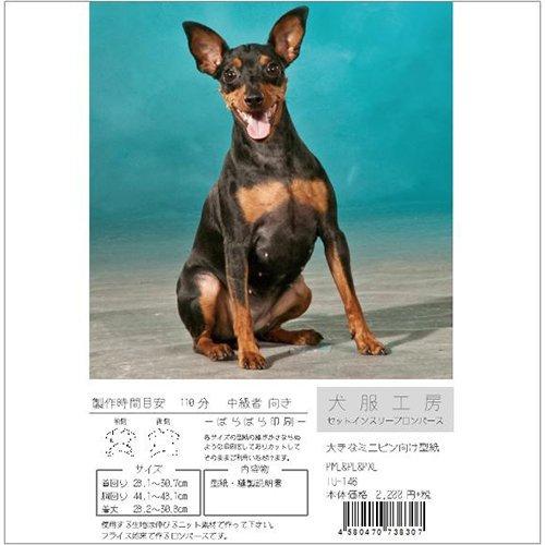 犬服工房 セットインスリーブロンパース 大きなミニピン PML&PL&PXL