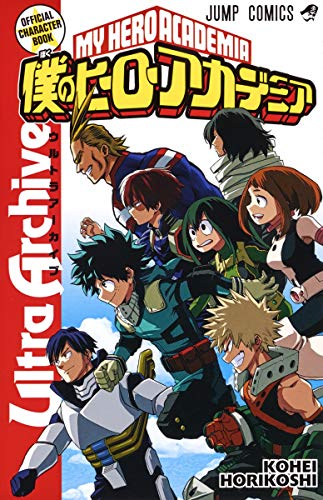 (MY HERO ACADEMIA OFFICIAL CHARACTER BOOK Ultra Archive  [Japanese)
