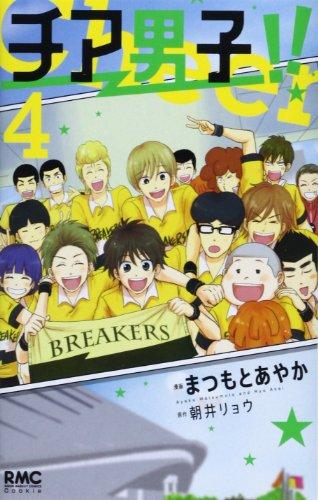 Cheer Boys!! [4]