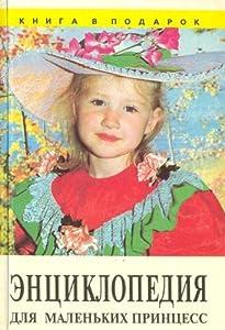 Hardcover Entsiklopediya dlya malenkih printsess [Russian] Book