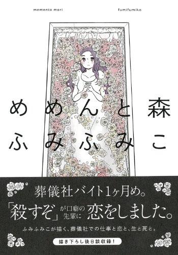 めめんと森 (フィールコミックス) (Feelコミックス)